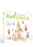 森林系童話繪本:畫下兒時最喜愛的童話人物