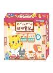 【桌上遊戲】貓咪餐館 YUMMY!