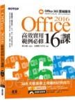 Office 2016高效實用範例必修16課(加贈Office 365雲端應用及超值影音教學及範例光碟)