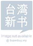 貓頭鷹精細插畫明信片:生態畫家蔡錦文作品選