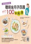 產後調理新指標 聰明坐月子四週超完美100道料理