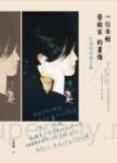 一位年輕藝術家的畫像:江凌青得獎文集