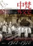中梵外交史:兩岸與教廷關係1912-1978  (懷仁叢書14)