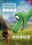 恐龍當家 有故事貼畫