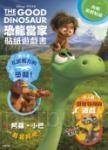 恐龍當家 貼紙遊戲書