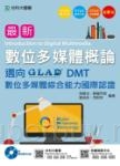 最新數位多媒體概論 - 邁向DMT數位多媒體綜合能力國際認證附範例實作光碟 - 最新版 - 附贈OTAS題測系統