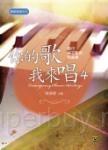 你的歌我來唱(4)──當代中文藝術歌曲集