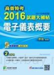 高普特考2016試題大補帖【電子儀表概要】(99~104年試題)