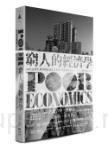 窮人的經濟學:如何終結貧窮?