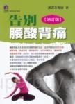 告別腰酸背痛(增訂版)
