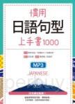 慣用日語句型上手書1000(20K+1MP3)