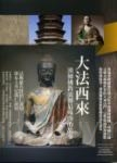 大法西來:漢傳佛教流傳最殊勝的故事