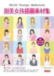Girls' Design Materials:甜美女孩插圖素材集