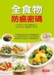 全食物防癌密碼:62種超級防癌明星食物,掌握關鍵營養素(軟精裝)