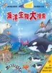 驚奇酷搜小百科:海洋生物大搜索