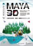 化腐朽為神奇:MAYA 3D動畫X建模實用技法大公開