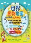世界動物地圖:以互動方式帶你認識全世界的動物(附贈明信片、觀察指南,以及超過250多個貼紙)