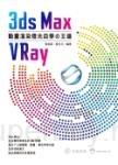 3ds Max / VRay 動畫渲染燈光自學