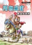 漫畫中國歷史13:隋朝風雲之繁盛與衰敗