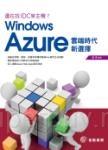 還在找IDC架主機?Windows Azure雲端時代新選擇