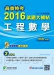 高普特考2016試題大補帖【工程數學】(102-104年試題)