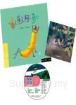 香蕉阿奇(精裝)+DVD+螢火蟲咕嚕的祕密小書