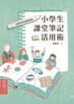 小學生課堂筆記活用術:呂嘉紋的悅讀俱樂簿