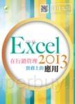 Excel 2013 在行銷管理實務上的應用(附綠色範例檔)
