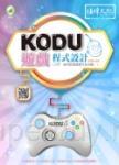 KODU遊戲程式設計(附綠色範例檔)