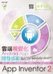 雲端視覺化Android App開發技術:App Inventor 2(附綠色範例檔)