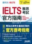 IELTS雅思考試官方指南【書+1片朗讀MP3】