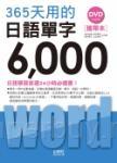 攜帶本 365天用的日語單字6000(50K+1DVD)