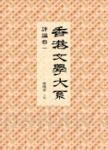 香港文學大系 1919-1949:評論卷一