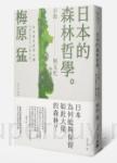 日本的森林哲學:宗教與文化