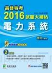 高普特考2016試題大補帖【電力系統】(100~104年試題)