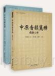 中原音韻箋釋(兩冊)