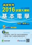 高普特考2016試題大補帖【基本電學】(100~104年試題)