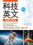科技英文閱讀 & 練習(二版) (16K+1MP3+單字書別冊)