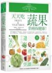 日日幸福廚房大百科1:天天吃蔬果,防癌保健康!