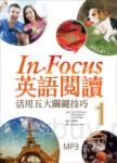 In Focus 英語閱讀:活用五大關鍵技巧【1】 (16K彩圖+1MP3)