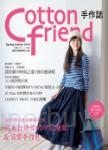 Cotton friend 手作誌32:設計師