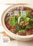 一日多蔬元氣鍋:輕鬆攝取身體每天所需350g蔬菜,一鍋就能帶給你營養&飽足?