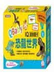 QBaby IQ認知圖卡/恐龍世界(內附40張豐富學習圖卡)