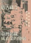 紡古織今:臺灣紡織成衣業的發展