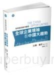 新常態改變中國3:全球企業領袖看中國大趨勢