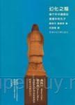 幻化之龍:兩千年中國歷史變遷中的孔子