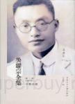 吳耀宗全集:第一卷 早期思想(1909-1931)(精)