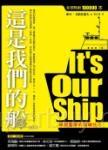 這是我們的船:卓越團隊的領導技巧(修訂版)