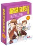 智慧成長故事集(3冊)(套)