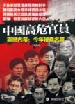 中國高危官員 震撼內幕:今年被查名單